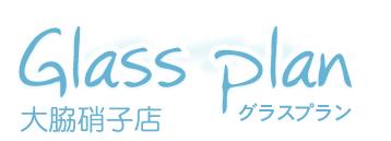 あま市のガラス修理・ガラス交換なら「大脇硝子店」