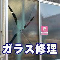 ガラス修理